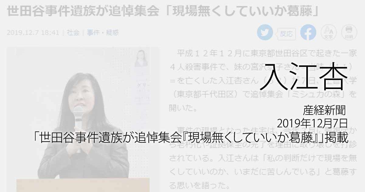 入江杏:産経新聞、2019年12月7日「世田谷事件遺族が追悼集会『現場無くしていいか葛藤』」掲載