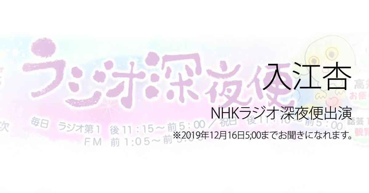 入江杏:NHKラジオ深夜便出演