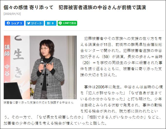 中谷加代子:上毛新聞、2020年1月12日「個々の感情 寄り添って 犯罪被害者遺族の中谷さんが前橋で講演」掲載