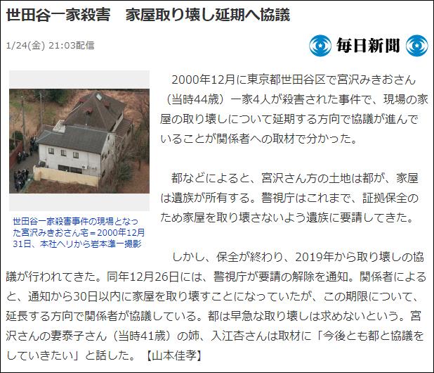入江杏:毎日新聞、2020年1月24日「世田谷一家殺害 家屋取り壊し延期へ協議」掲載