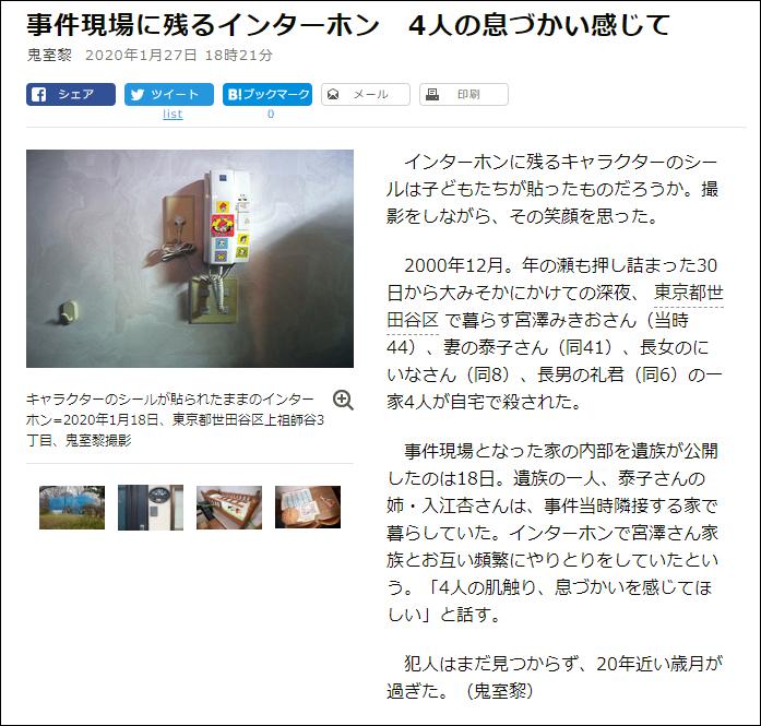 入江杏:朝日新聞、2020年1月27日「事件現場に残るインターホン 4人の息づかい感じて」掲載
