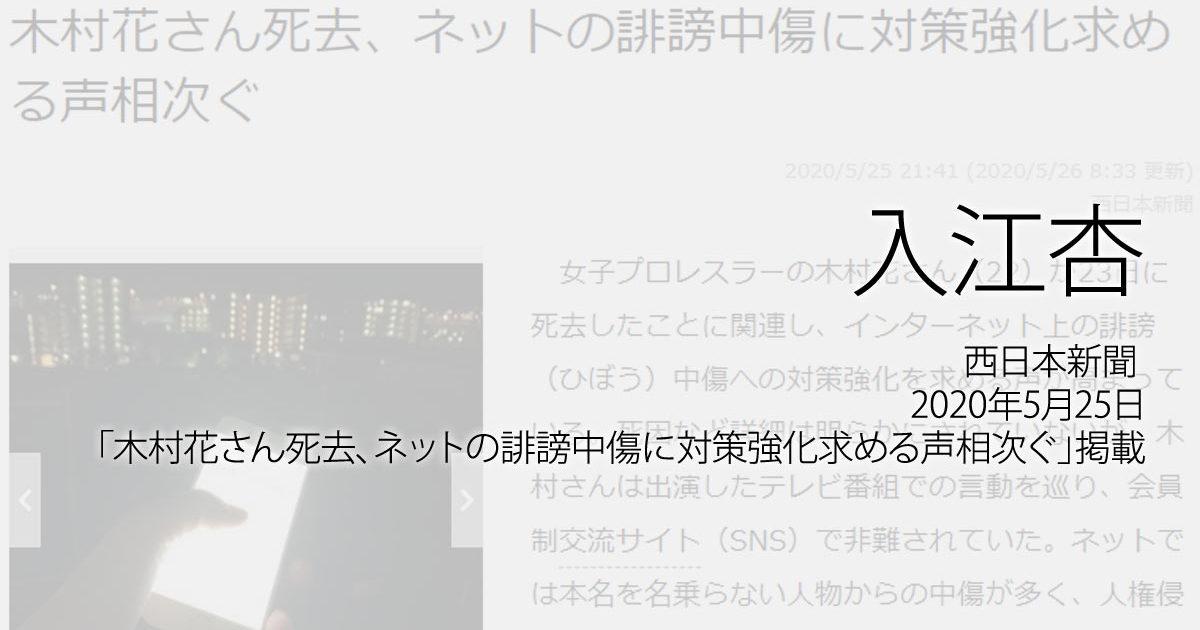 人権の翼:入江杏:西日本新聞、2020年5月25日「木村花さん死去、ネットの誹謗中傷に対策強化求める声相次ぐ」掲載