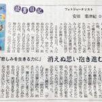 入江杏:日本経済新聞、2020年7月9日「フォトジャーナリスト 安田菜津紀(3) 『悲しみを生きる力に』 消えぬ思い抱き進む」掲載