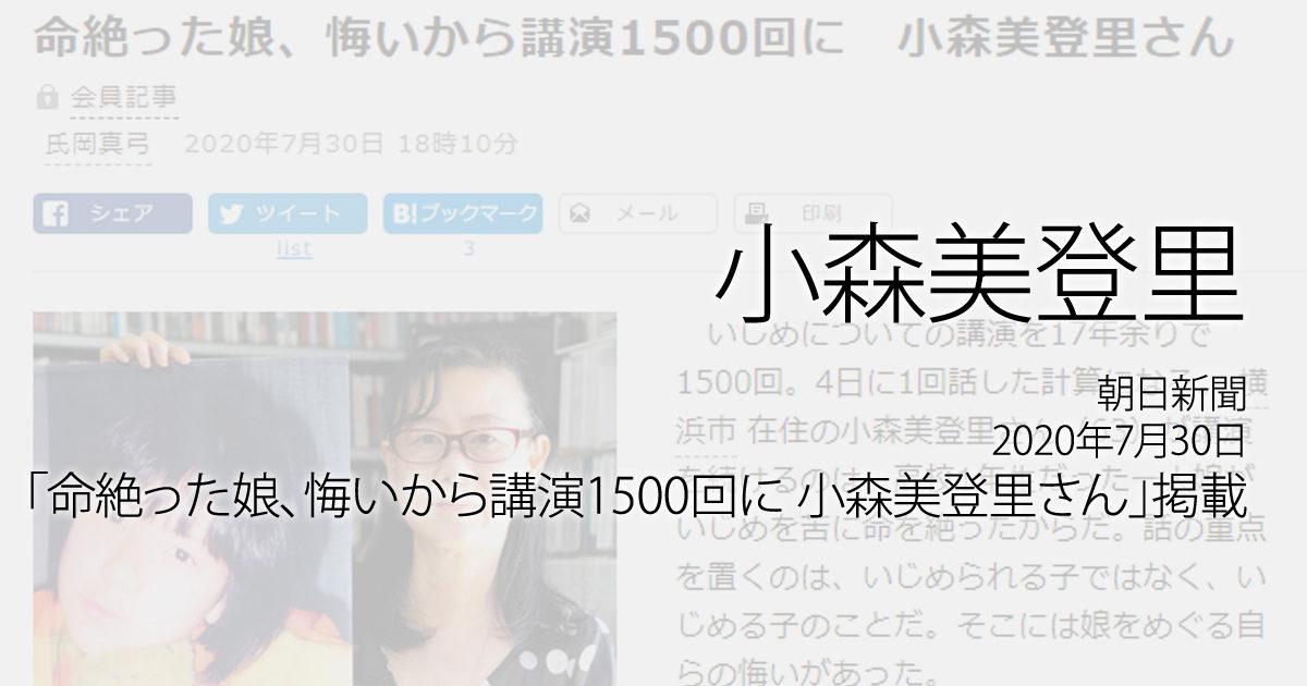 小森美登里:朝日新聞、2020年7月30日「命絶った娘、悔いから講演1500回に 小森美登里さん」掲載