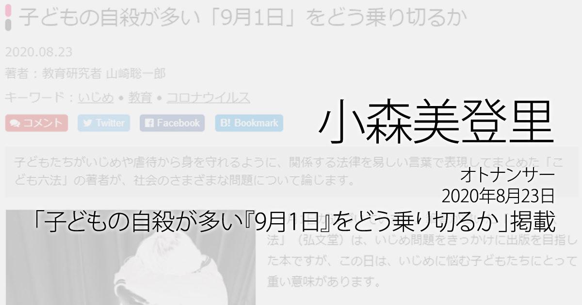小森美登里:オトナンサー、2020年8月23日「子どもの自殺が多い『9月1日』をどう乗り切るか」掲載