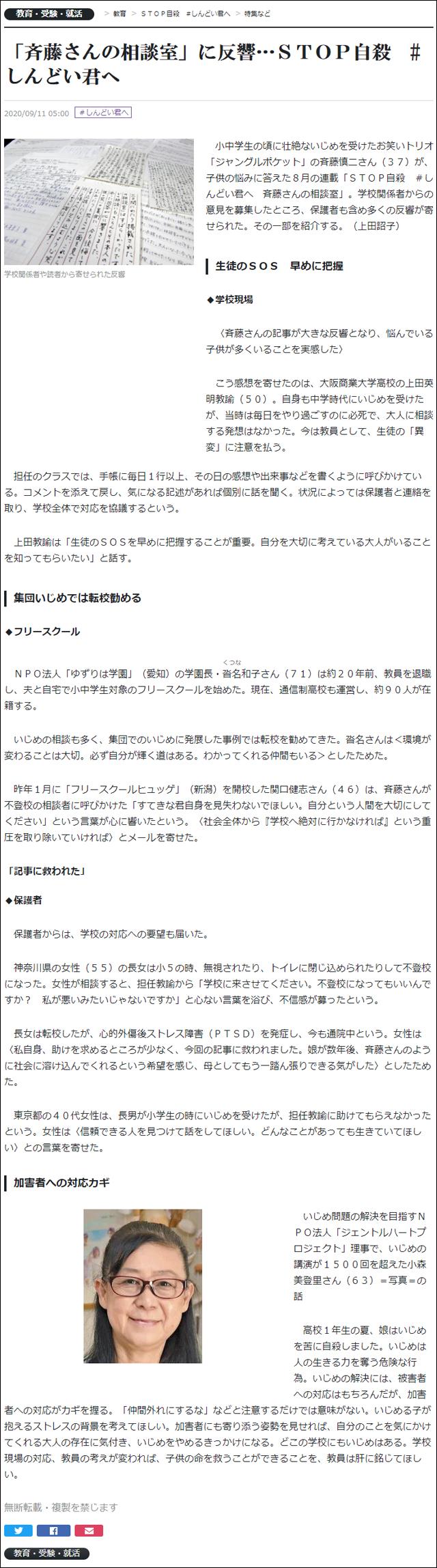 小森美登里:読売新聞、2020年9月11日「『斉藤さんの相談室』に反響…STOP自殺 #しんどい君へ」掲載