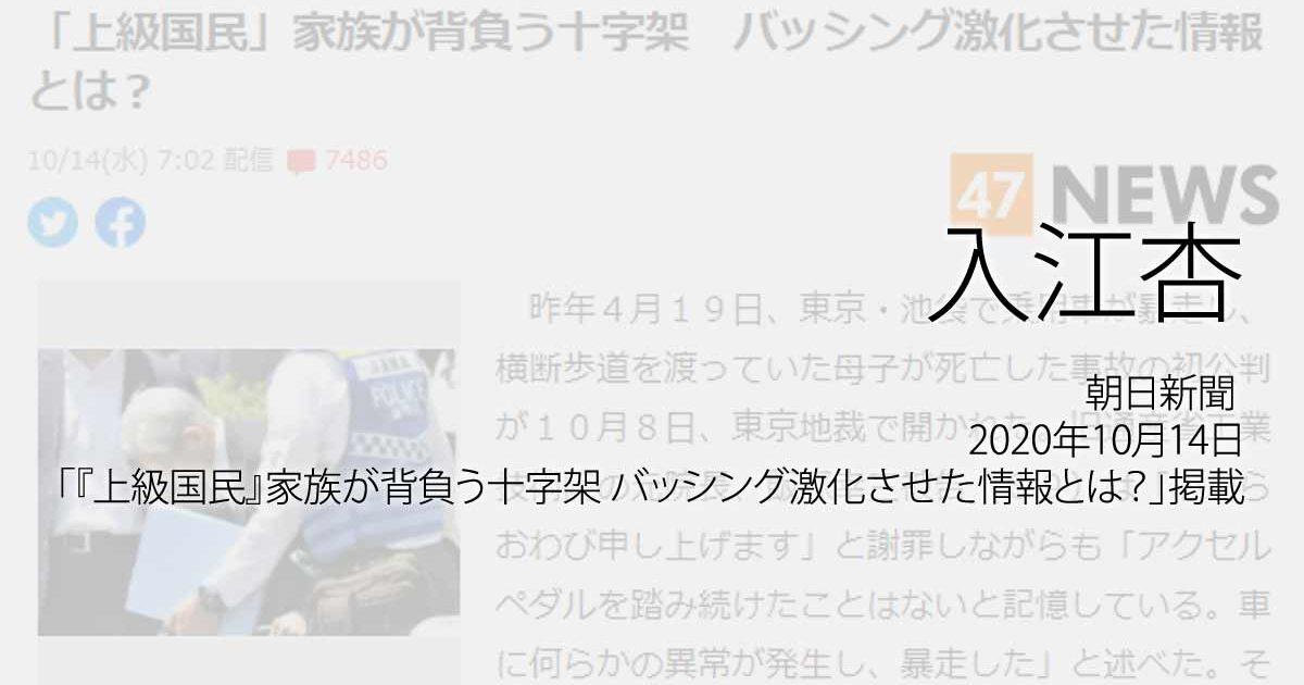 入江杏:Yahoo!ニュース、2020年10月14日「『上級国民』家族が背負う十字架 バッシング激化させた情報とは?」掲載
