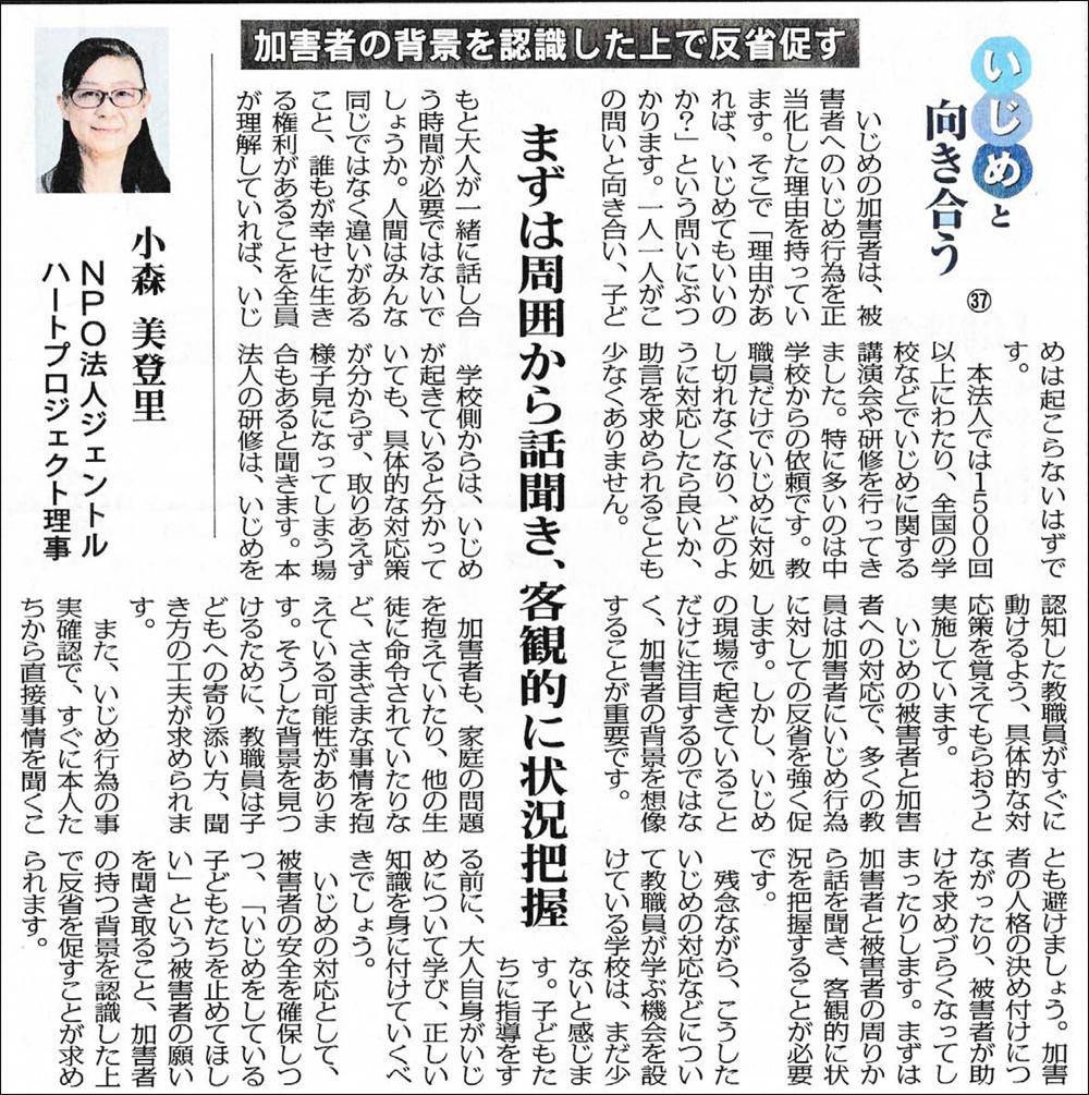 小森美登里:教育新聞、2021年1月25日「いじめと向き合う(38)」掲載