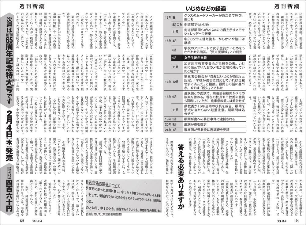 小森美登里:週刊新潮2021年2月4日号「加古川『中2女子自殺』で『消されたSOS』!」掲載
