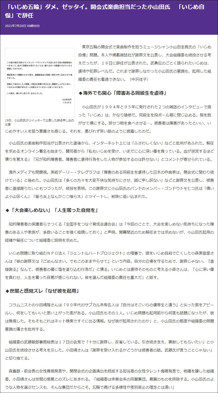 小森美登里:東京新聞、2021年7月20日「『いじめ五輪』ダメ、ゼッタイ。開会式楽曲担当だった小山田氏『いじめ自慢』で辞任」掲載