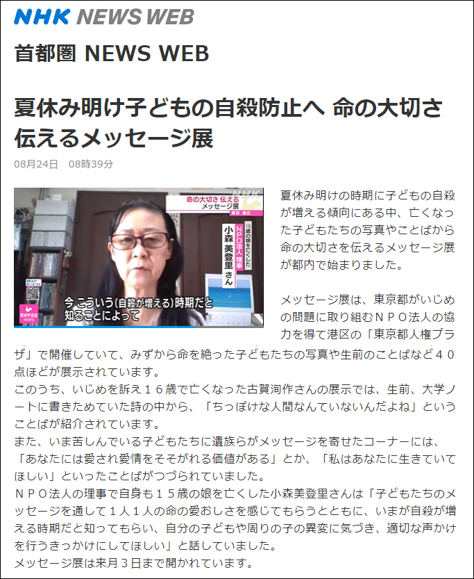 小森美登里:NHK NEWS WEB、2021年8月24日「夏休み明け子どもの自殺防止へ 命の大切さ伝えるメッセージ展」放送